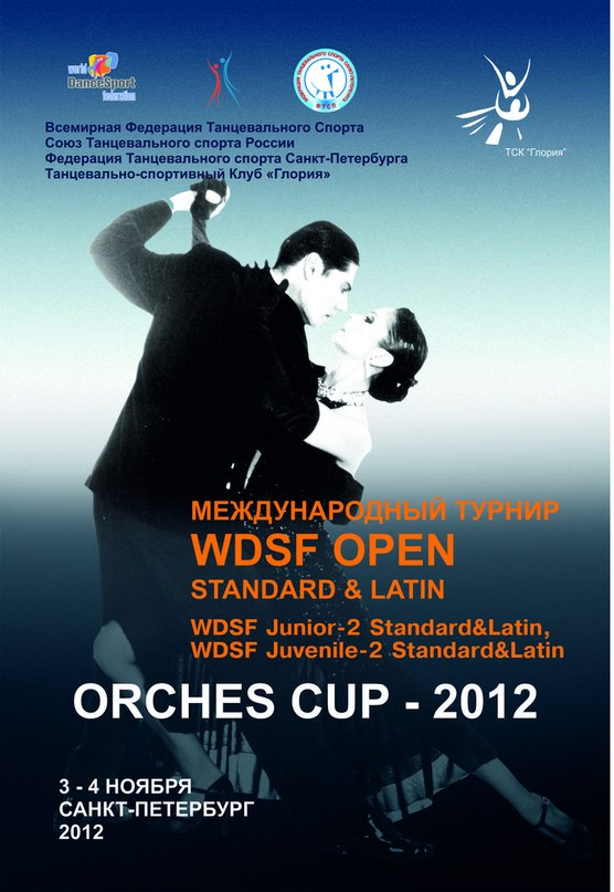 «ORCHES CUP» - 2012, 3-4 ноября