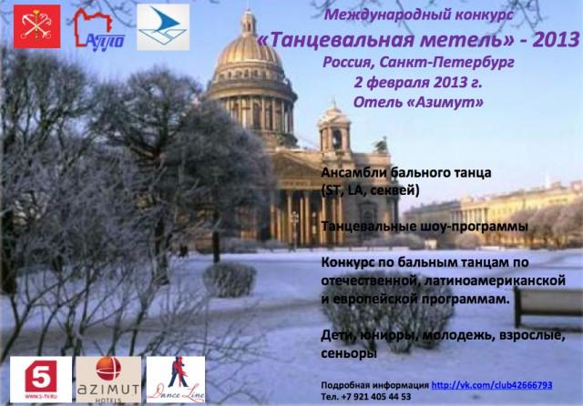 """Международный конкурс """"Танцевальная метель - 2013"""" 2 февраля"""
