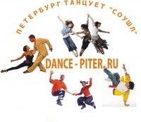 """""""Петербург танцует """"Social"""", 16-17 февраля"""