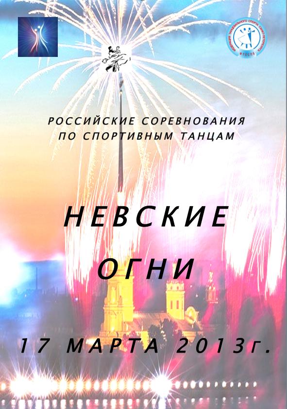 """17 марта в нашем городе пройдет очередной конкурс """"Невские огни"""""""