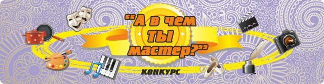 """Победители конкурса """"А в чем ТЫ мастер?"""". Февраль 2013"""