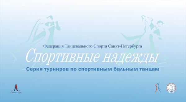 """""""Спортивные Надежды 2013"""""""