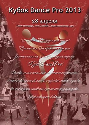 "Турнир по спортивным танцам ""Кубок Dance Pro 2013"""