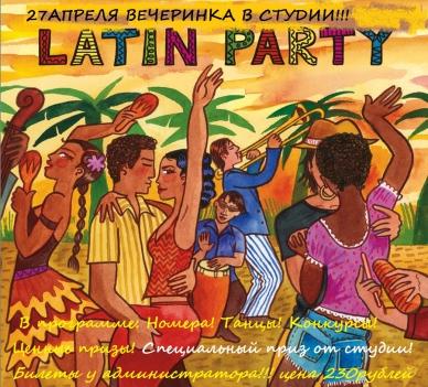 Latin Party. Вечеринка в студии Артема Некрасова. 27 апреля