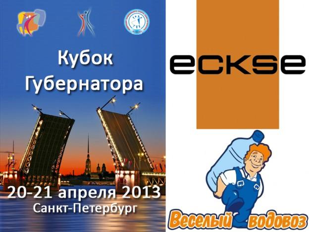 Кубок Губернатора 2013. Номинация Eckse.
