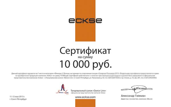 Северная Пальмира 2013. Сертификат за 1 место от Eckse.