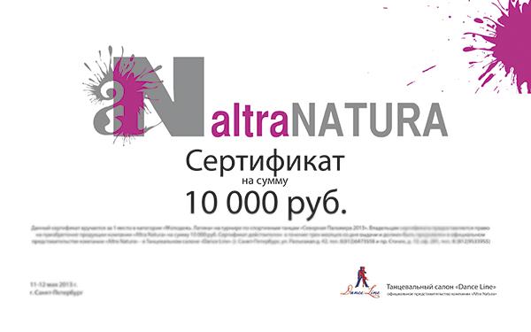 Северная Пальмира 2013. Сертификат за 1 место от Altra Natura.
