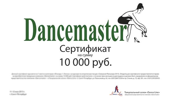 Северная Пальмира 2013. Сертификат за 1 место от Dancemaster.