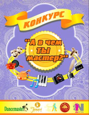 """Победители конкурса """"А в чем ТЫ мастер?"""". Май 2013"""