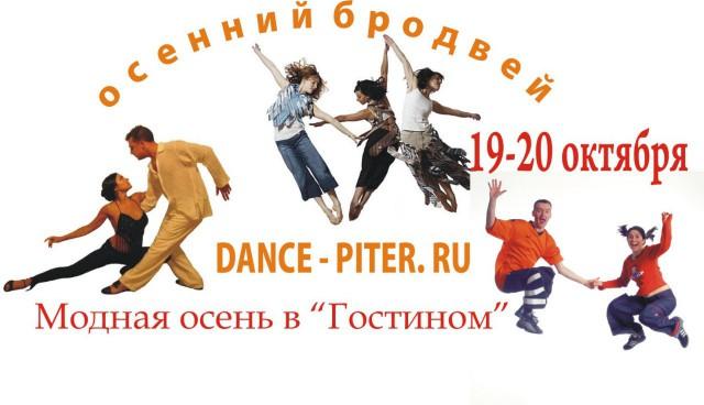 """Фестиваль """"Осенний Бродвей: Модная осень в Гостином"""". 19-20 октября."""