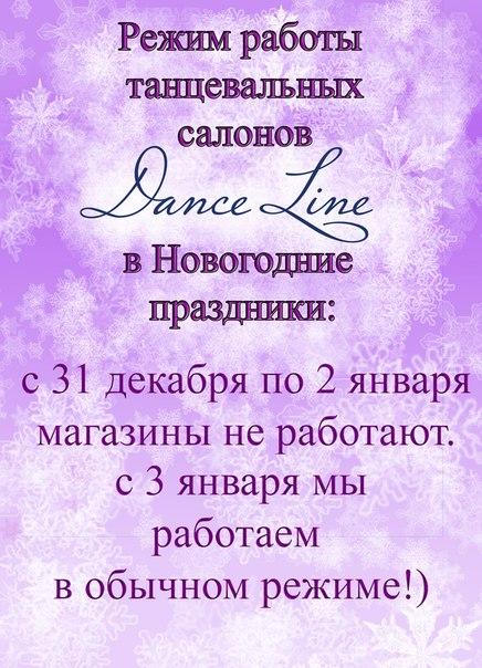 Режим работы танцевального магазина Dance Line в Новогодние праздники!