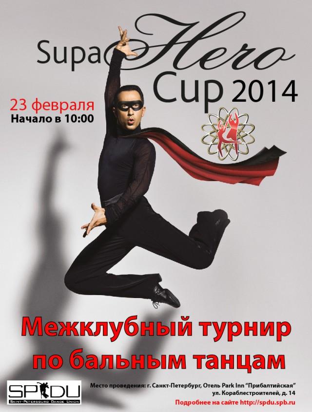 Межклубный турнир по бальным танцам SupaHero Cup 2014