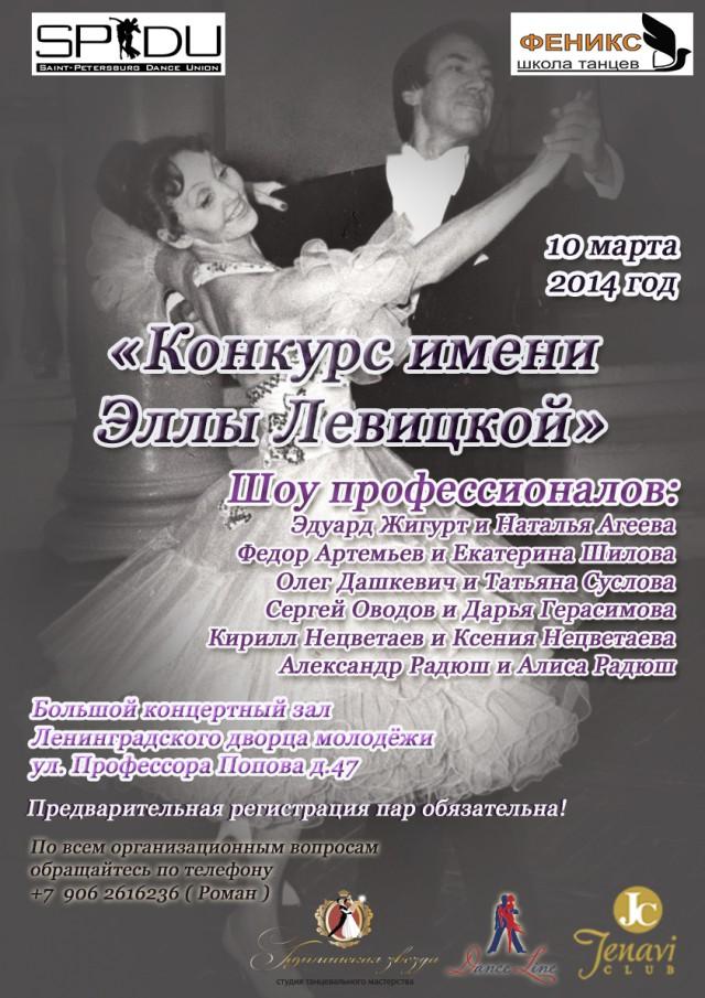 Межклубный турнир по бальным танцам «Конкурс имени Эллы Левицкой»