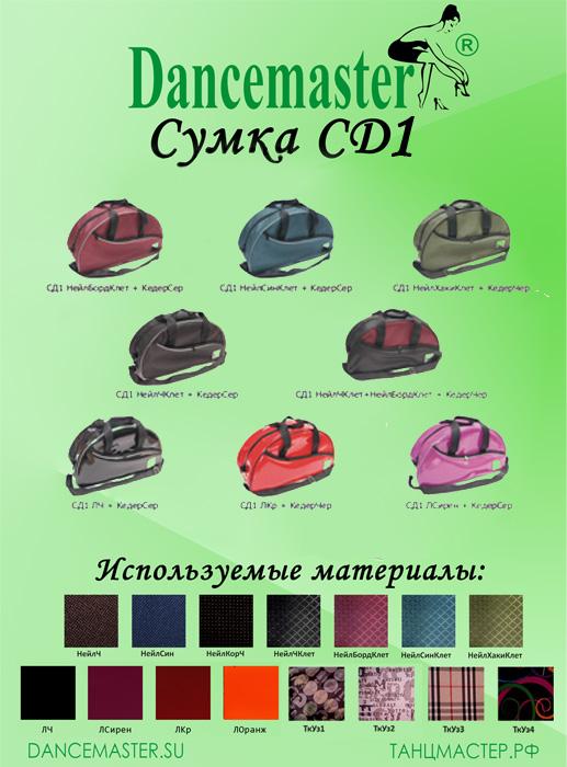 Тренировочные сумки компании Dancemaster