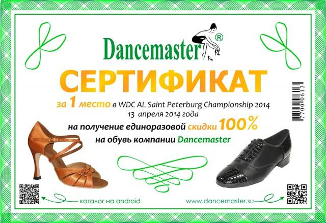 "WDC AL Saint Petersburg Open Championship 2014! Партнер турнира - компания ""DANCEMASTER"""