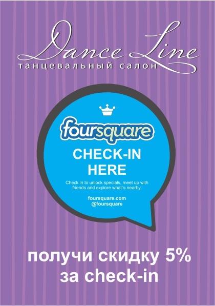Check-in =скидка 5%