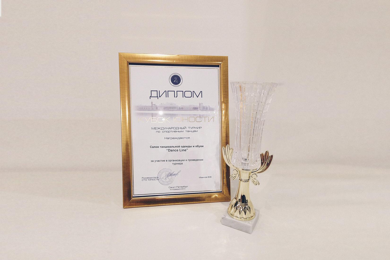 Диплом за участие в организации и проведении международного турнира по спортивным танцам «Кубок Юности»