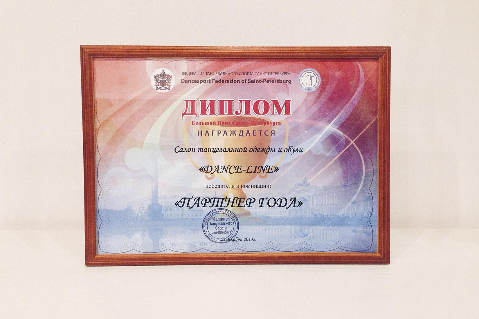 Диплом Большой Приз Санкт-Петербурга от Федерации Танцевального Спорта Санкт-Петербурга за победу в номинации «Партнер Года»