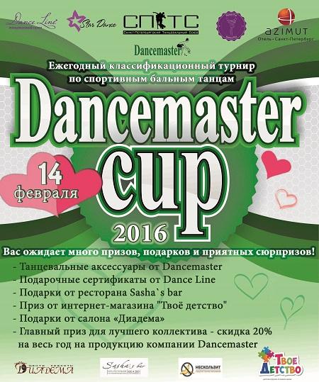 dancemaster-cup-14.02.2016