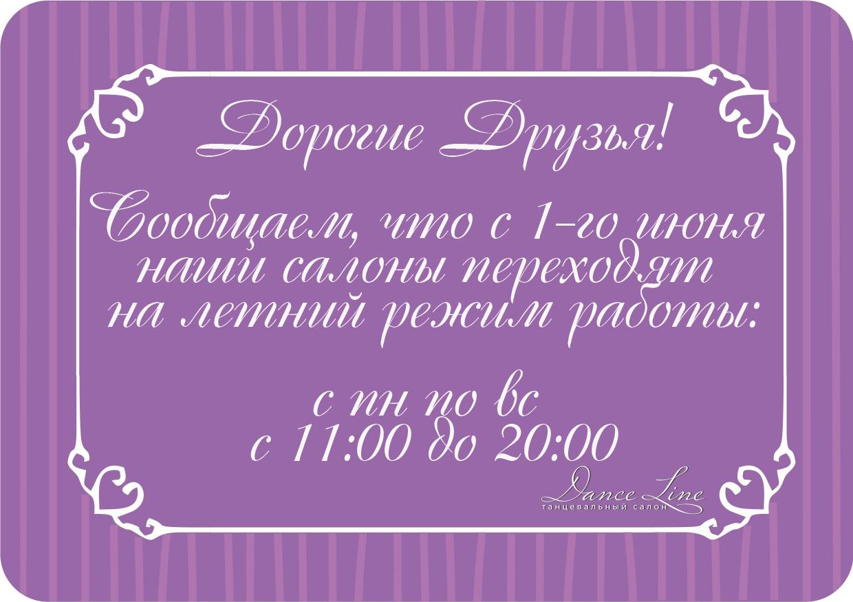 РЕЖИМ РАБОТЫ САЛОНА DANCE LINE ЛЕТОМ 2016