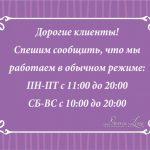 РЕЖИМ РАБОТЫ САЛОНА DANCE LINE 2016
