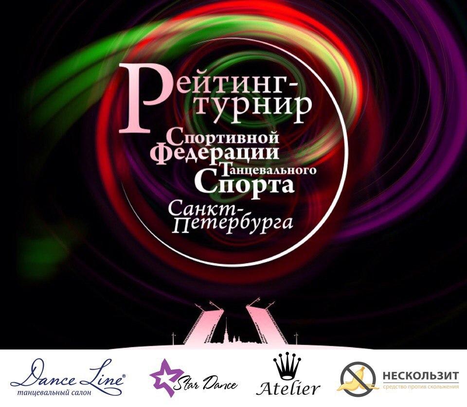 7-Й ТУР РЕЙТИНГ-ТУРНИРА СФТС САНКТ-ПЕТЕРБУРГА