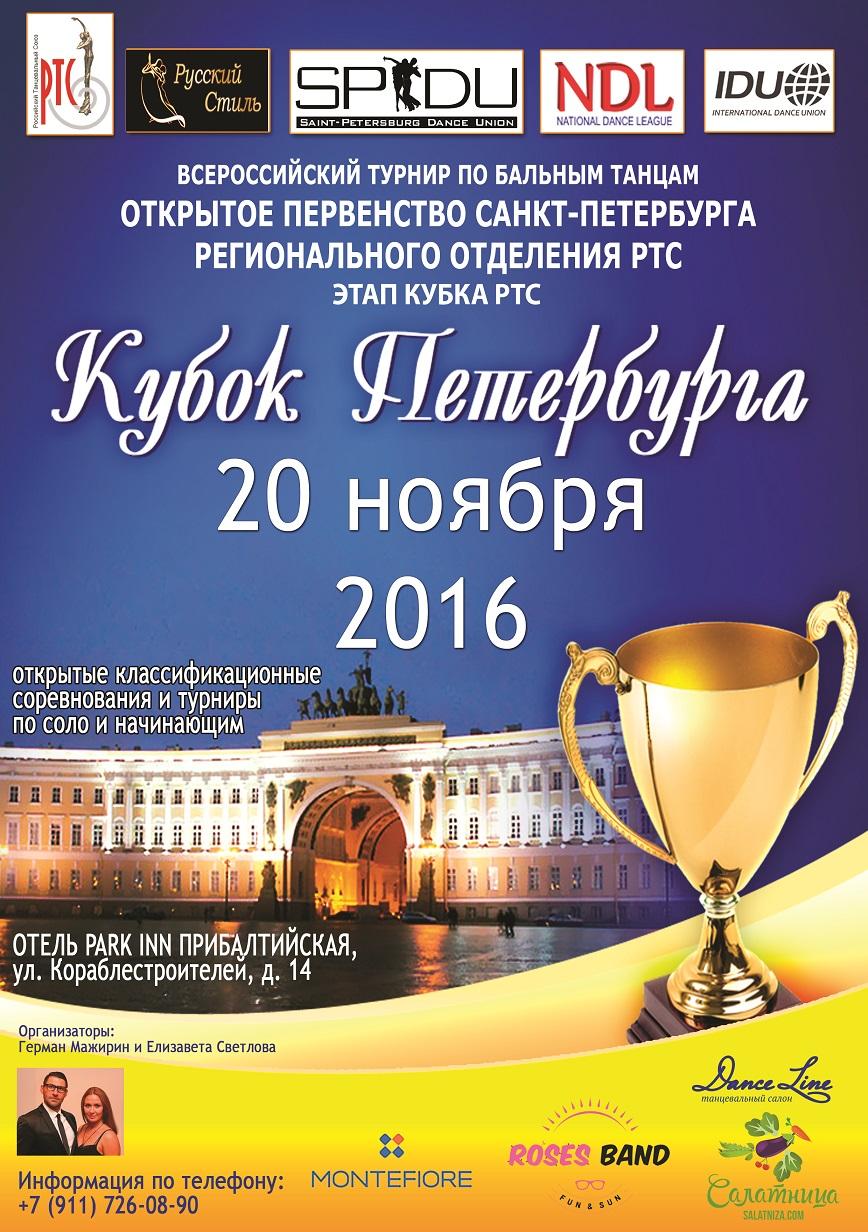 КУБОК ПЕТЕРБУРГА 20 НОЯБРЯ 2016