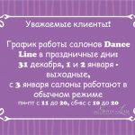 РЕЖИМ РАБОТЫ САЛОНА DANCE LINE В НОВОГОДНИЕ ПРАЗДНИКИ!!!
