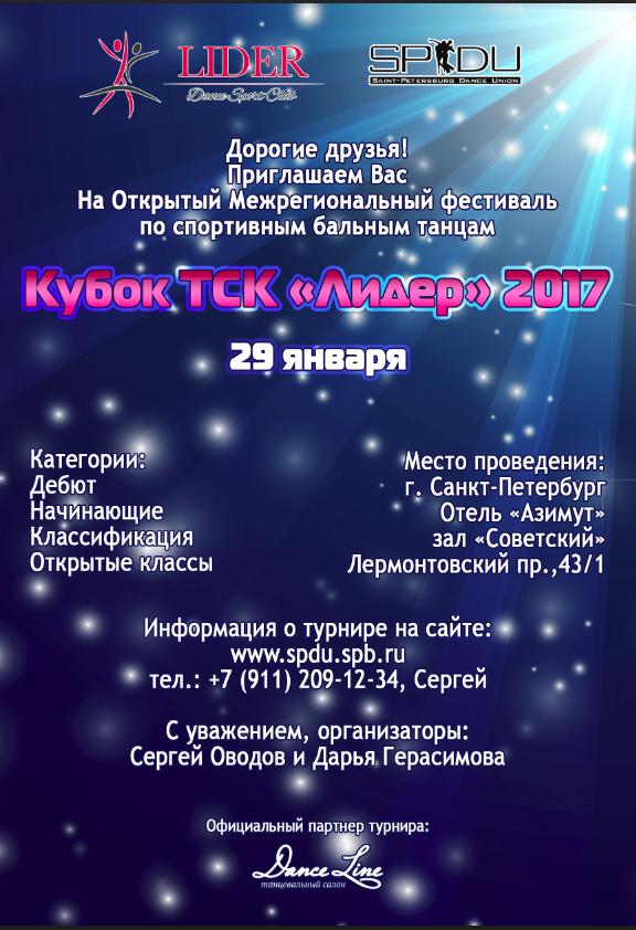29.01.2017-lidercup