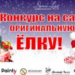 КОНКУРС НА ЛУЧШУЮ ЕЛКУ — DANCE LINE 2016-2017