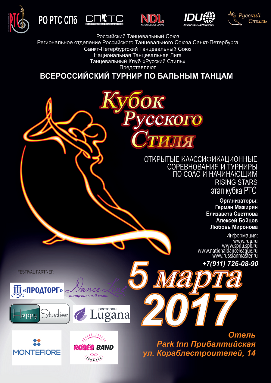 Всероссийский турнир КУБОК РУССКОГО СТИЛЯ 2017