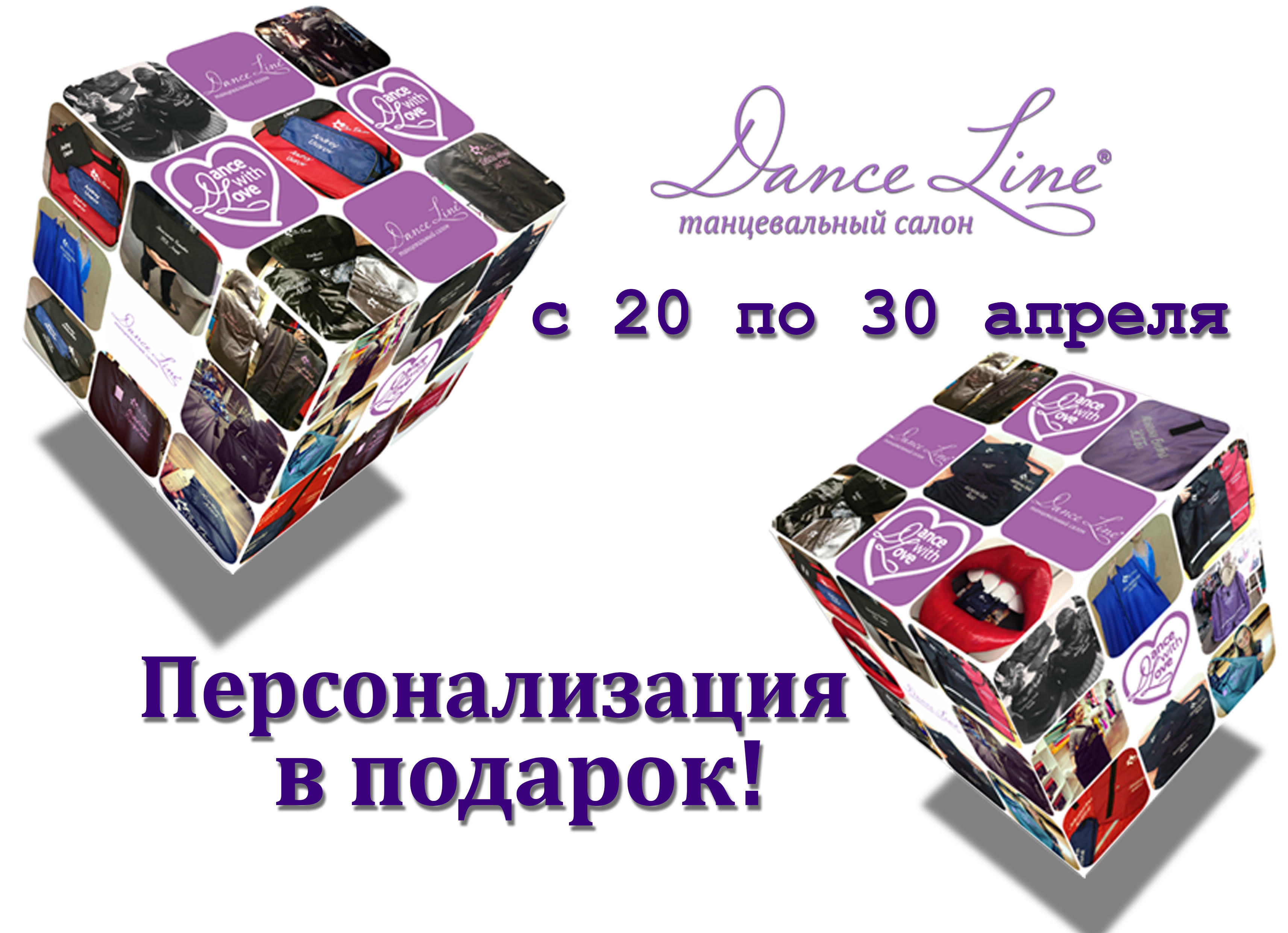АКЦИИ в ТАНЦЕВАЛЬНОМ МАГАЗИН DANCE LINE: ПЕРСОНАЛИЗАЦИЯ В ПОДАРОК