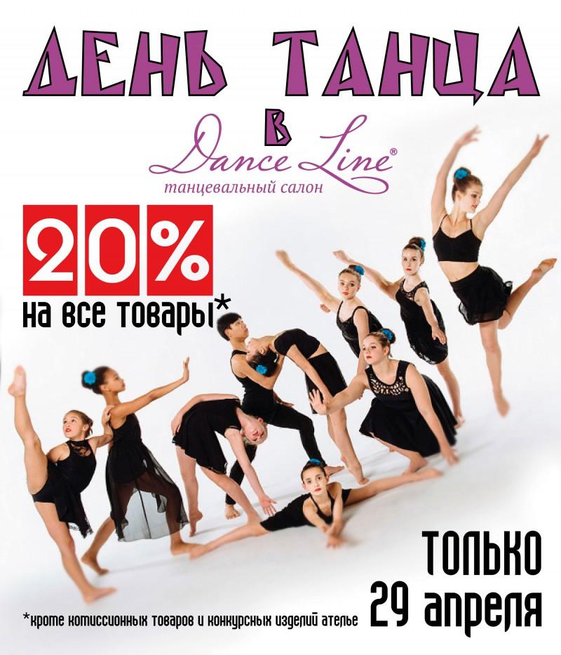 dance day-01