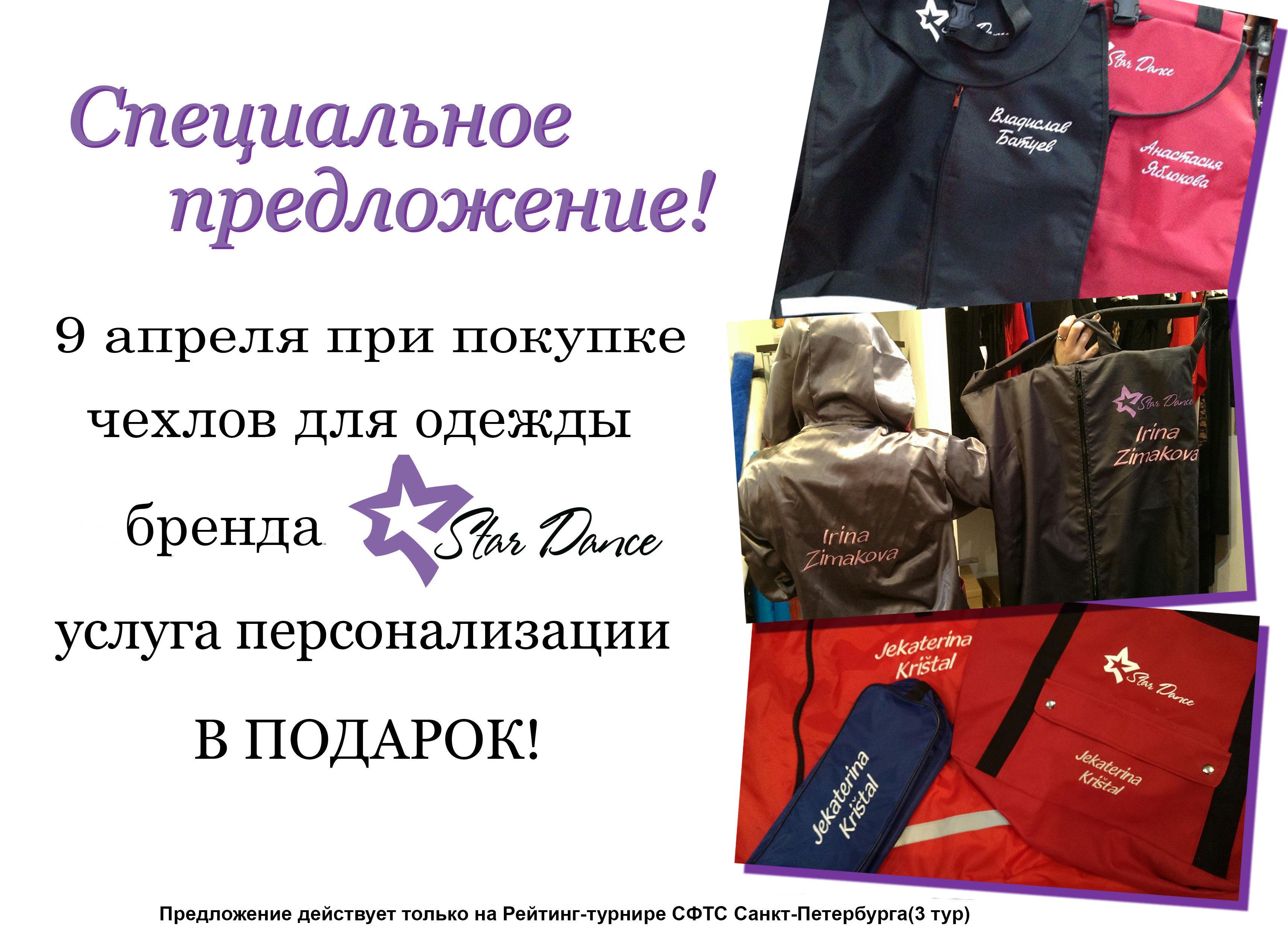 3-й ТУР РЕЙТИНГ-ТУРНИРА СФТС САНКТ-ПЕТЕРБУРГА