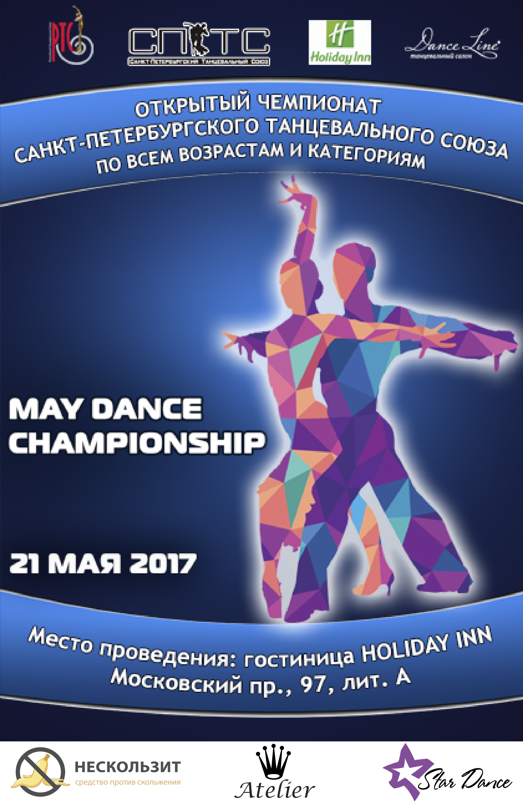 MAY DANCE CLASSIC — 2017
