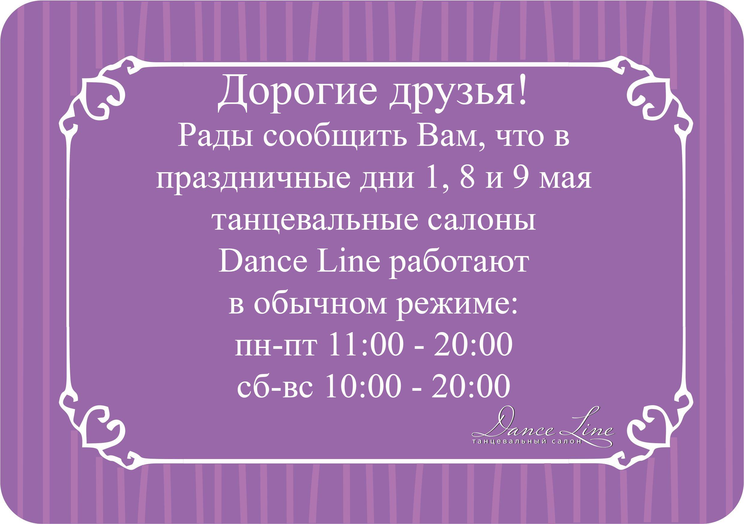 РЕЖИМ РАБОТЫ САЛОНА DANCE LINE В МАЙСКИЕ ПРАЗДНИКИ 2017