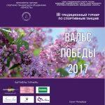ВАЛЬС ПОБЕДЫ 2017