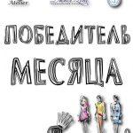 КОНКУРС: Я ДИЗАЙНЕР 2016-17
