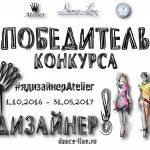 КОНКУРС: Я ДИЗАЙНЕР 2016-17 ПОБЕДИТЕЛЬ !!!