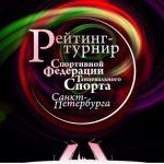 ТУРНИРЫ: РЕЙТИНГ ТУРНИР СФТС САНТК-ПЕТЕРБУРГА 5-й ТУР