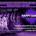 СОРЕВНОВАНИЯ: HAPPY DANCE 2017