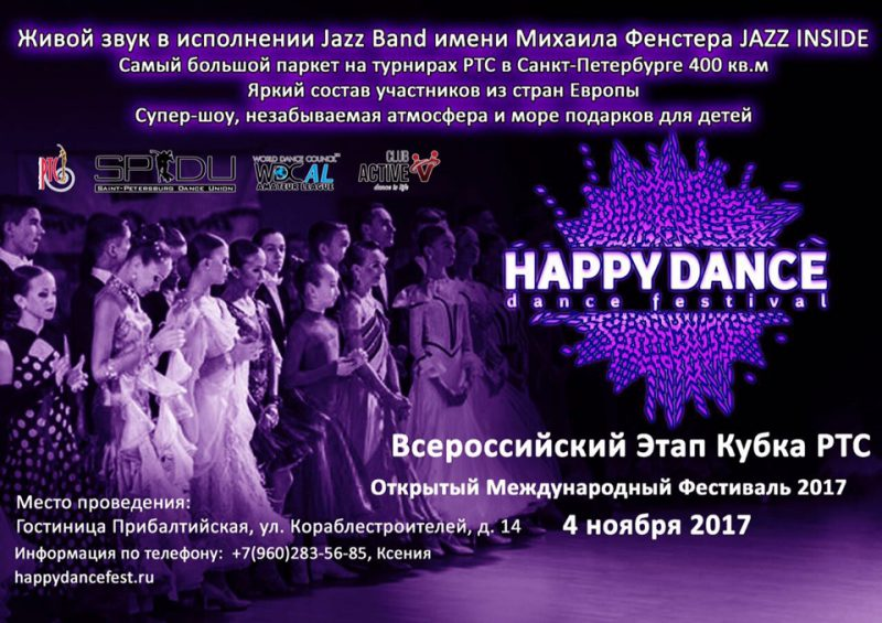 04.11.2017-happydance-afisha