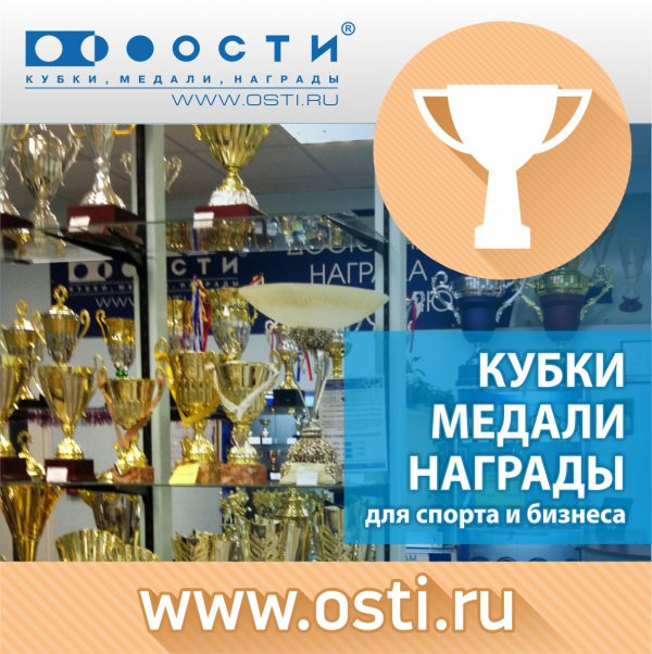 osti_002_100s100mm_banner_web