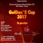 СОРЕВНОВАНИЯ: GOLDEN'S CUP 2017