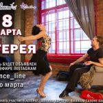 8 МАРТА В DANCE LINE