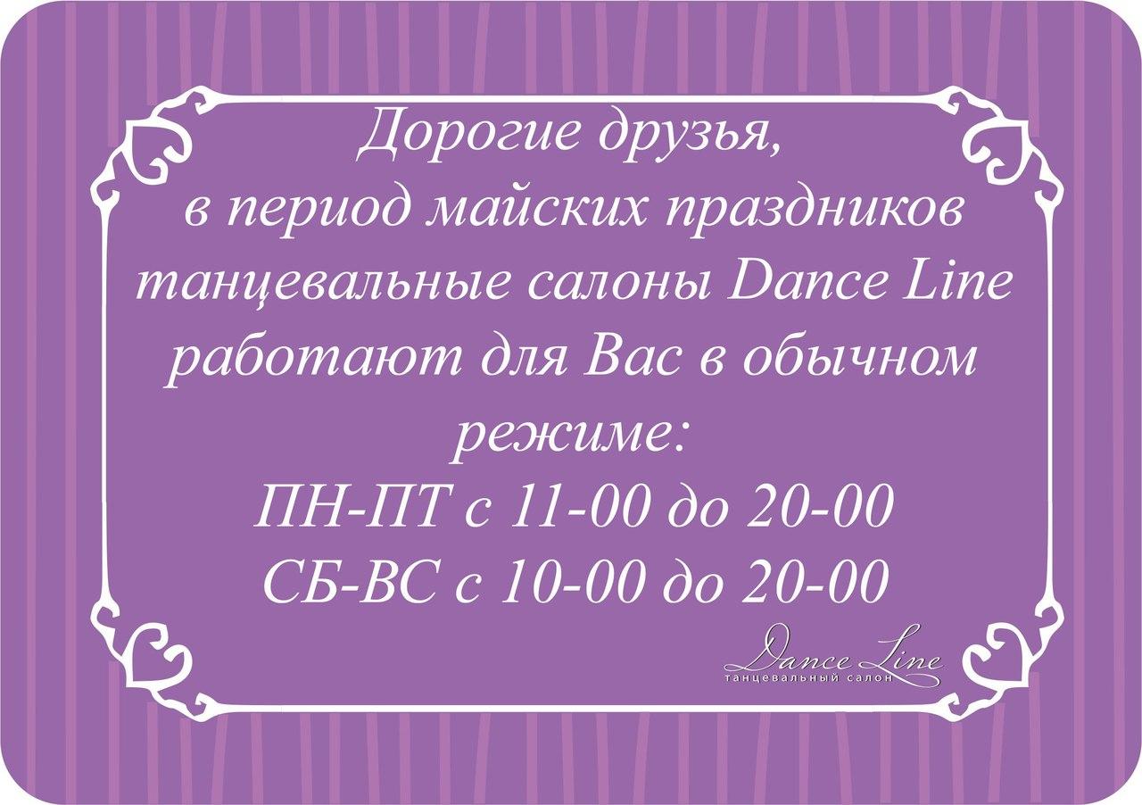 РЕЖИМ РАБОТЫ САЛОНА DANCE LINE В МАЙСКИЕ ПРАЗДНИКИ 2018