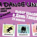 КОНКУРС: ЗВЕЗДА DANCE LINE