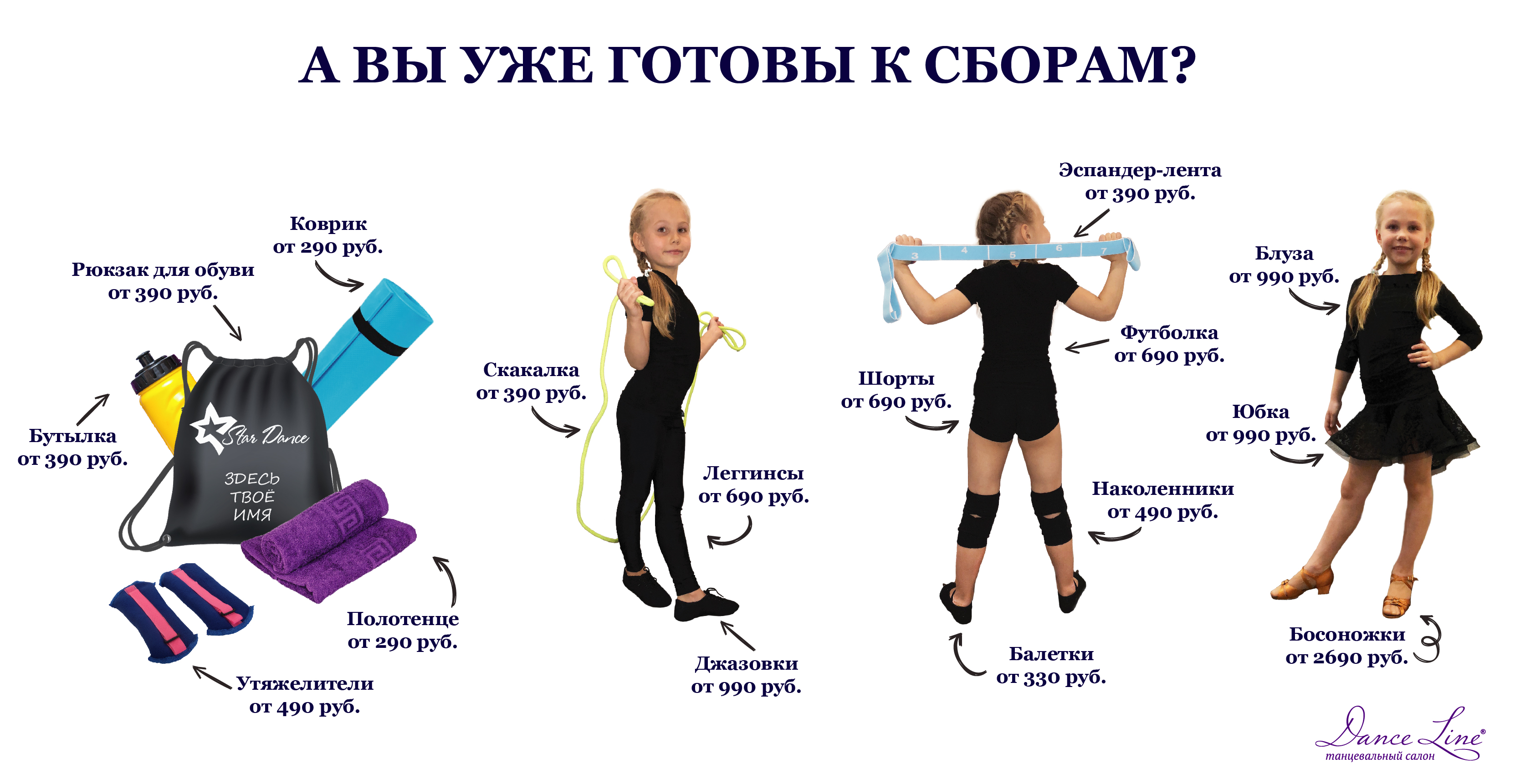 ПОДГОТОВКА К ЛЕТНИМ СБОРАМ 2018