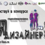 КОНКУРС: Я ДИЗАЙНЕР 2018-19