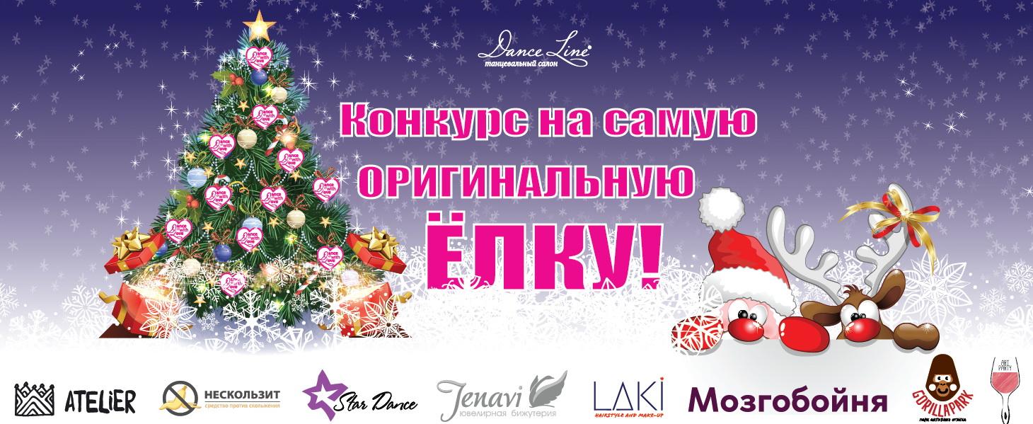 КОНКУРС НА САМУЮ ОРИГИНАЛЬНУЮ ЕЛКУ - DANCE LINE 2018-2019